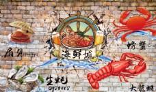 海鲜背景墙