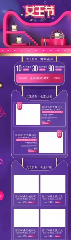淘宝天猫女王节店铺首页装修模板