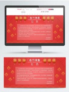 喜庆公告通知春节放假灯笼红色春节新年天猫