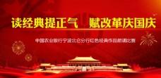国庆红色展板背景