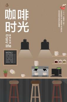 咖啡时光海报