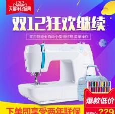缝纫机主图
