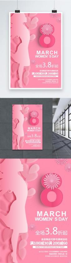 粉色剪纸花朵妇女节海报