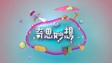C4D海报粉色蓝色节目片头带PSD文件