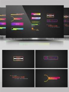 时尚大气彩色宣传字幕条AE模板