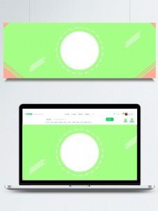 绿色清新简约banner