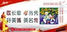讲文明树新风  中国梦文化墙