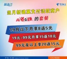 中国电信 翼支付
