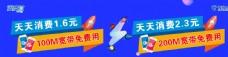 中国电信翼支付 天天消费天天赚