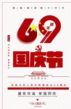 69周年国庆节