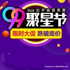 千库原创紫色淘宝天猫99聚星节促销直通车主图
