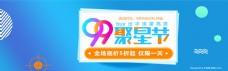 千库原创99聚星节服装优惠促销淘宝banner