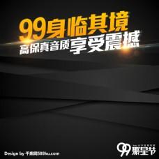 千库原创时尚黑色简约99聚星节家电淘宝主图直通车