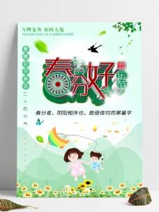 春分好运节节日海报