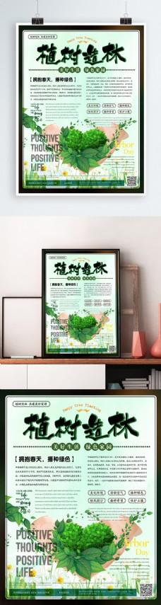 简约清新植树节海报