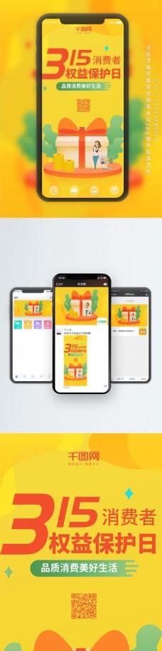 315消费日手机页面app引导页海报设计