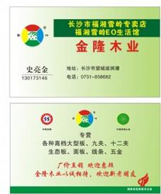 雪岭logo中国名牌环境认证