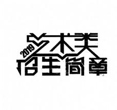 艺术类招生简章 字体设计