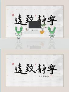 中国风书法宁静致远书法电视背景墙