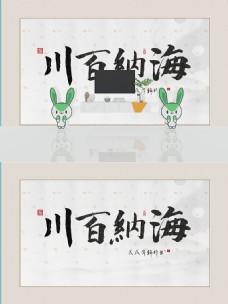 中国风书法海纳百川书法电视背景墙