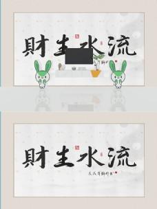 中国风行书流水生财电视背景墙定制