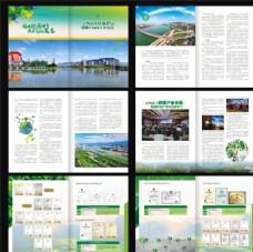 环保画册  绿色画册