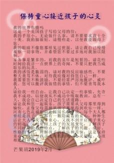 粉色扇形海报