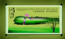 卷轴风景海报