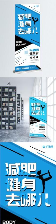 蓝色科技质感商务风减肥健身易拉宝展架