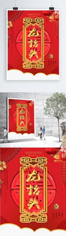 中国风龙抬头节日海报
