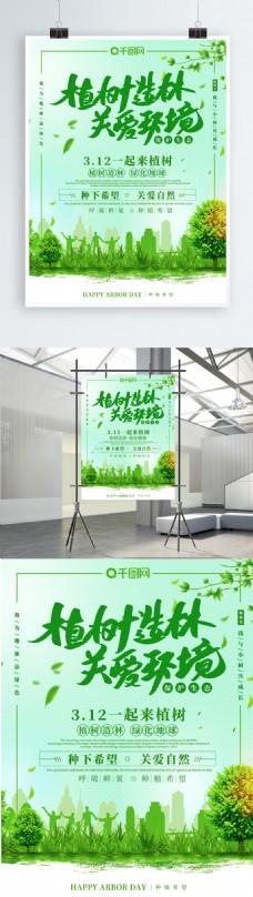 绿色创意植树节宣传海报