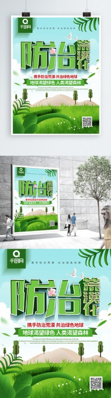 原创手绘风防治荒漠化公益海报