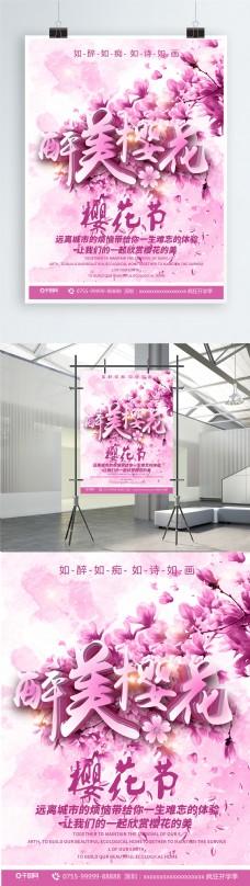C4D高端立体字粉色醉美樱花旅游海报