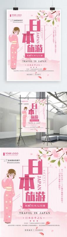 日系清新简约日本旅游海报