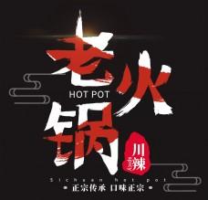 火锅宣传促销海报装饰艺术字