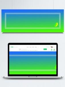 蓝绿渐变简约背景