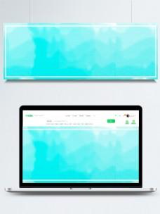 纯原创简约天蓝色磨砂质感背景边框小清新