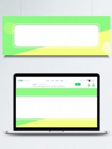 黄绿拼接几何背景