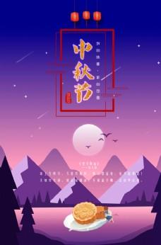 中国传统节日文化之中秋节海报