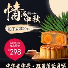 中华老字号双黄莲蓉月饼