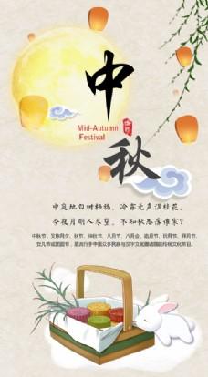 传统中秋节节日海报psd模板