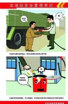 加油站安全漫画