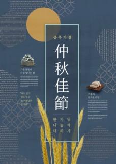 韩式小清新中秋海报