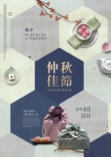 仲秋佳节小清新海报
