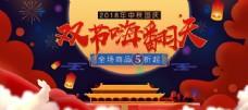 电商天猫国庆中秋双节嗨翻天