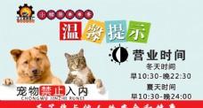 串串香饭店宠物禁止入内标识牌
