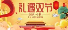 红色大气中秋国庆双节促销电商