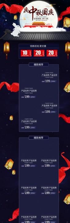 贺双节淘宝中秋国庆食品茶饮PC
