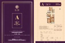 房地产置业计划书