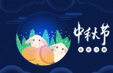 插画商务风中秋节